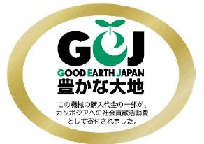 good_earth_logo
