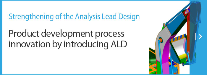 Strengthening of the Analysis Lead Design