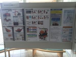 日立建機カミーノのパネル展示