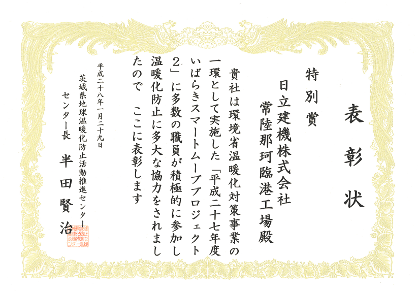 Special award certificate