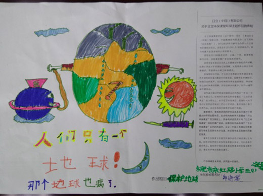 environmental protection classroom winning drawings hitachi construction machinery. Black Bedroom Furniture Sets. Home Design Ideas