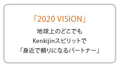 図:2020VISION