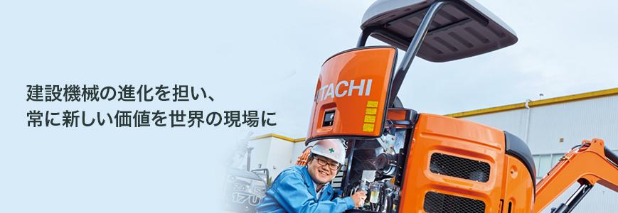写真:建設機械の進化を担い、新しい価値を世界の現場に