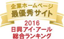 1_top_nikkoir2016