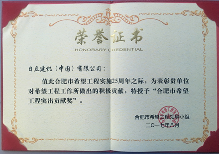 The Hefei City Project Hope Award