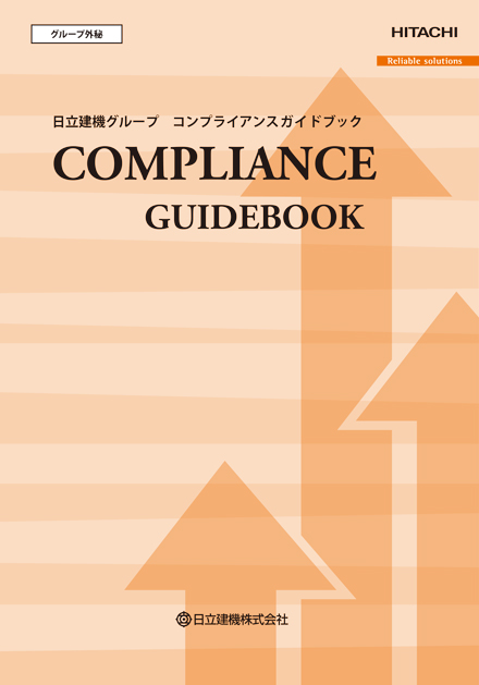 Hitachi Construction Machinery Group Compliance Guidebook