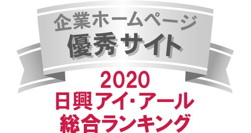 2020 日興アイ・アール 総合ランキング
