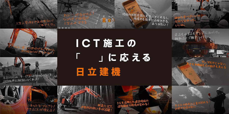 ICT施工の「 」に応える日立建機