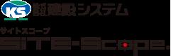株式会社建設システム サイトスコープ SiTE-Scope